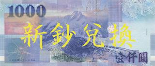 106年度春節前8家金融機構之指定新鈔兌換分行(郵局)