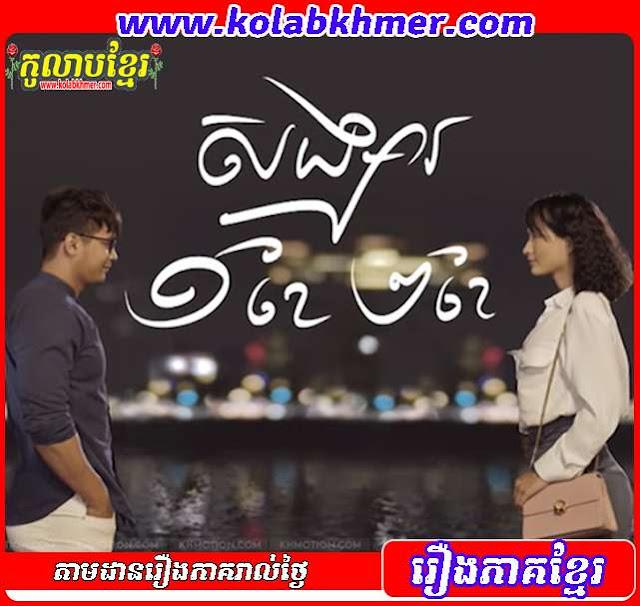 សង្សារមួយខែពីរខែ - Songsa Mouy Khae Pi Khae