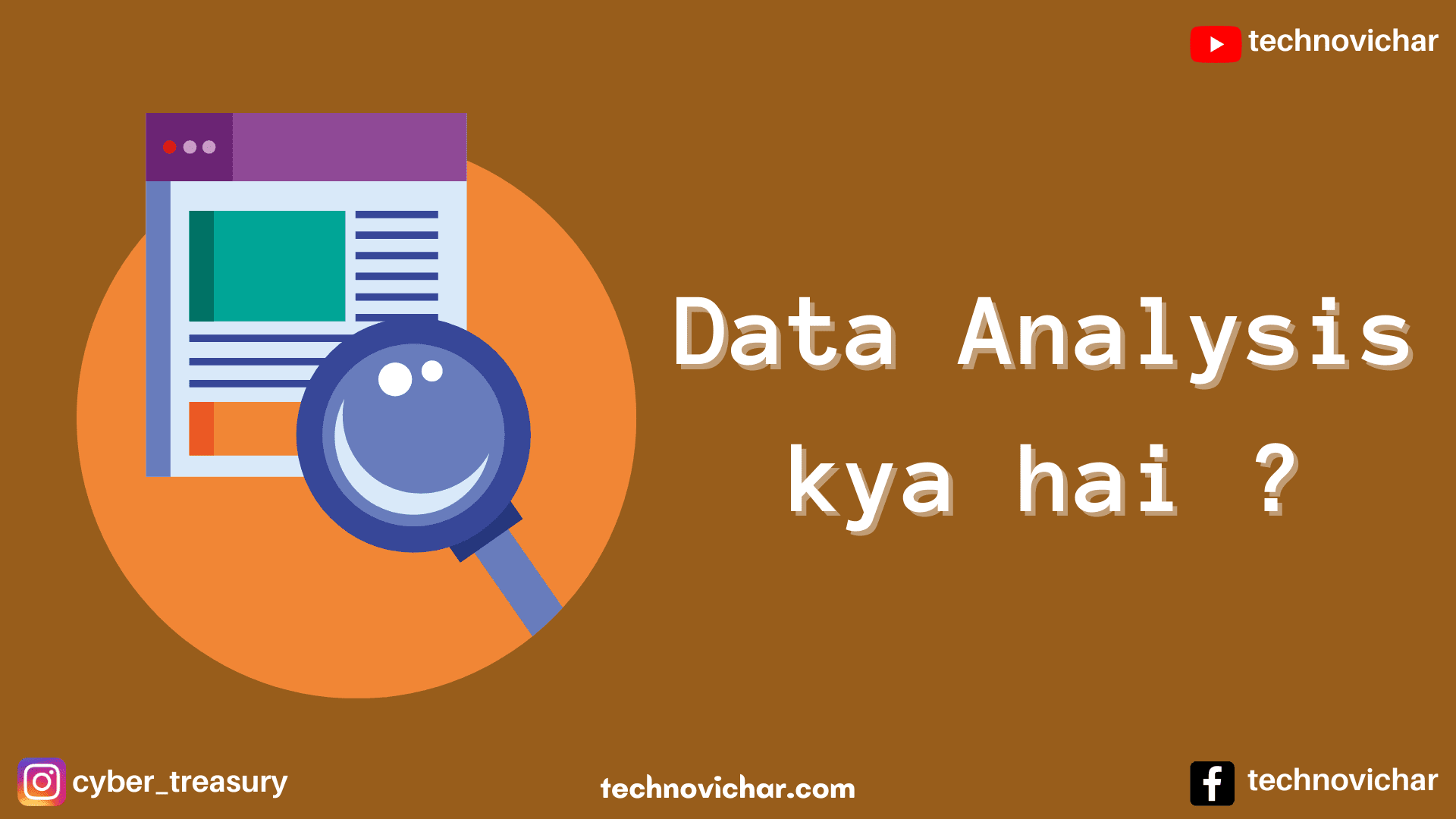 What is Data Analysis in Hindi