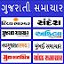 All gujarati newspaper online