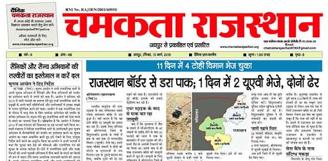 दैनिक चमकता राजस्थान 10 मार्च 2019 ई-न्यूज़ पेपर
