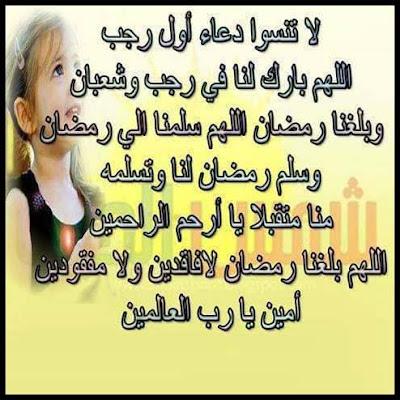 دعاء فى شهر رجب المبارك