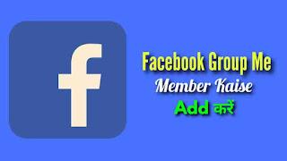 Facebook Group Me Member Kaise Add Kare
