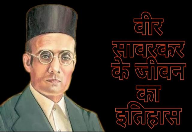 वीर सावरकर के जीवनी की कहानी | Veer Savarkar History In Hindi