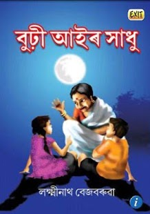 Assamese Stories