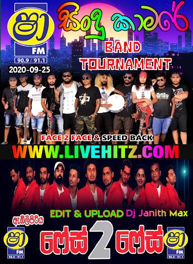 SHAA FM SINDU KAMARE BAND OF TOURNAMENT FACE 2 FACE VS SPEED BACK 2020-09-25