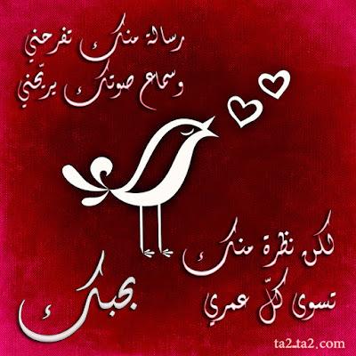 رسائل حب وغرام وعشق لحبيبتي كلام يجذب القلب 4
