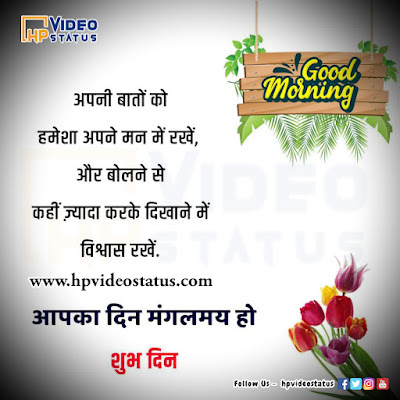 Find Hear Best Good Morning Today With Images For Status. Hp Video Status Provide You More Good Morning Messages For Visit Website.