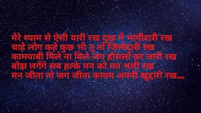 Love Shayari lord Krishna romantic images - Facebook Krishna images