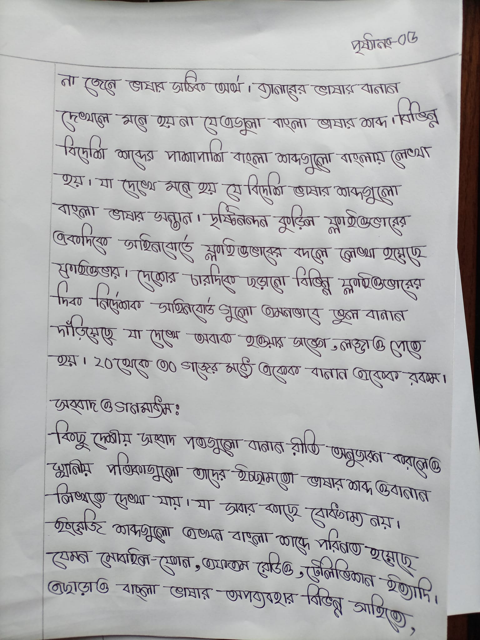 SSC Bangla Subject Assignment Answer 2021 pdf Download (Class 9-10) 6