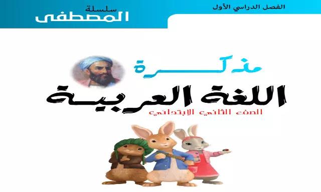 مذكرة لغة عربية منهج الصف الثاني الابتدائي الترم الاول
