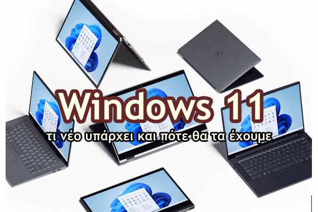 Windows 11 - Πότε τα εγκαθιστώ και τι νέο υπάρχει