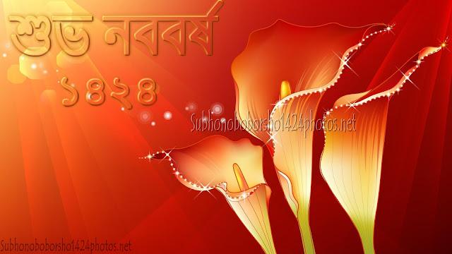 Subho Noboborsho 1424 Photo Download