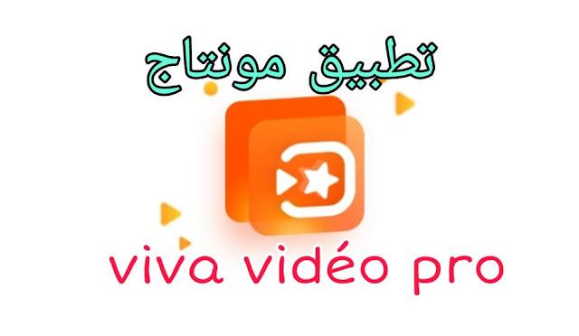 تحميل تطبيق Viva vidéo pro بدون علامة مائية