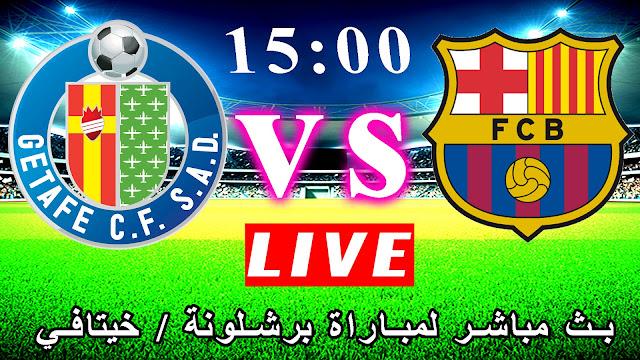 مشاهدة مباراة برشلونة وخيتافي بث مباشر الدوري الاسباني Barcelona Vs Getafe live stream online