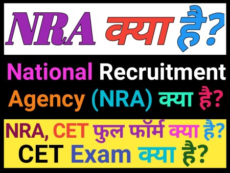 National Recruitment Agency (NRA) क्या है? What Is CET Exam! NRA, CET Full Form In Hindi:-