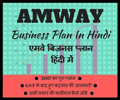 Amway business plan in hindi 2019