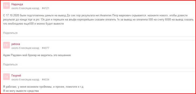 alfacorp.ltd отзывы о сайте