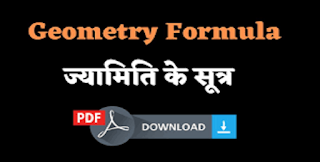 Geometry Formulas in Hindi
