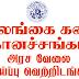Sri Lanka Eye Donation Society - Vacancies
