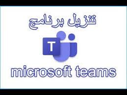 تنزيل وتحميل برنامج Microsoft Teams للكمبيوتر وللهاتف المحمول