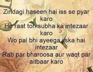 time shayari images in hindi