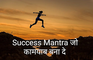 Success mantra timetable