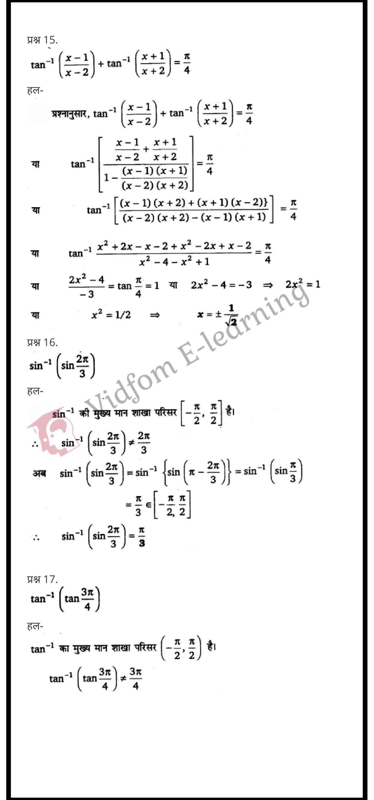 class 12 maths chapter 2 light hindi medium 9