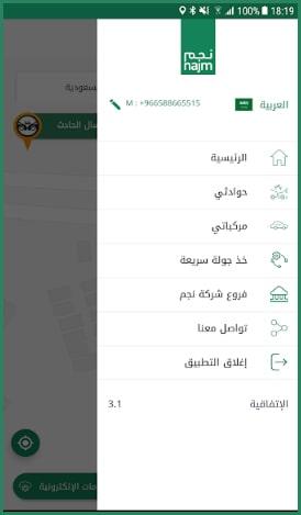 واجهة تطبيق نجم السعودية