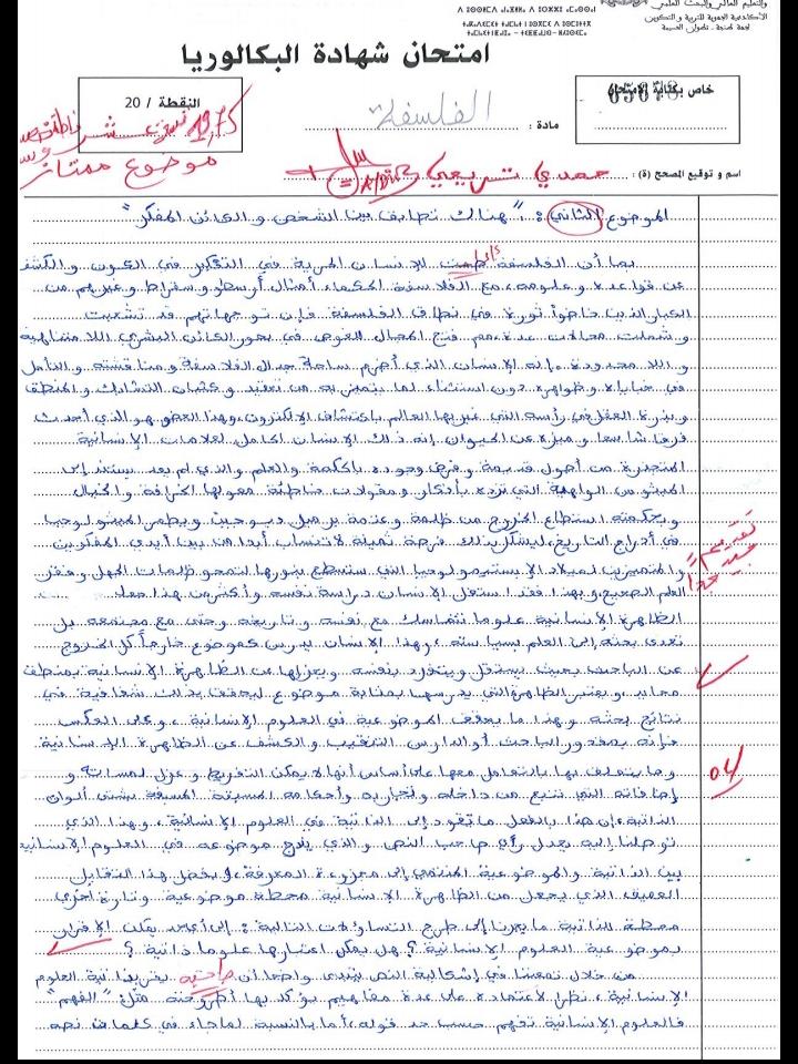 الإنجاز النموذجي (19.75/20)؛ الامتحان الوطني الموحد للباكالوريا، الفلسفة، مسلك العلوم الإنسانية 2017