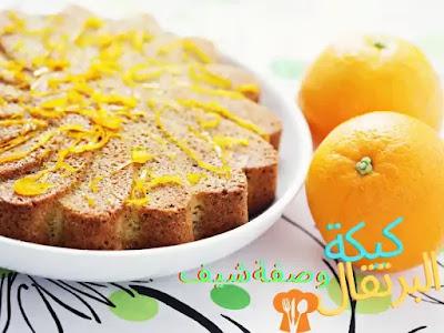 كيكة البرتقال الهشة