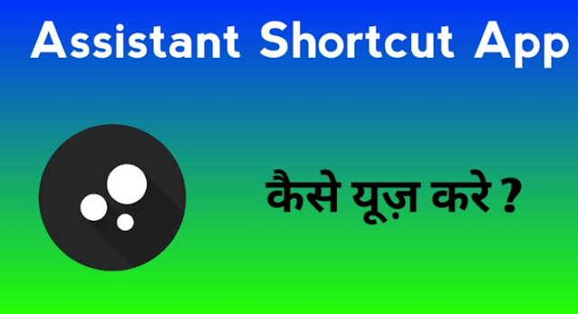 Assistant shortcut kaise use kare