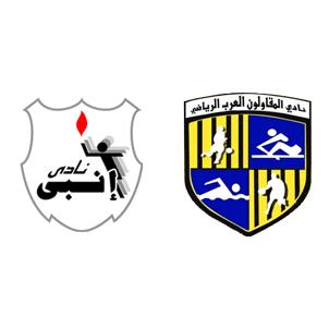 بث مباشر مباراة المقاولون العرب وإنبي