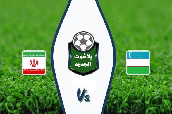 نتيجة مباراة ايران واوزبكستان اليوم 2020/01/09 كأس آسيا تحت سن 23 سنة