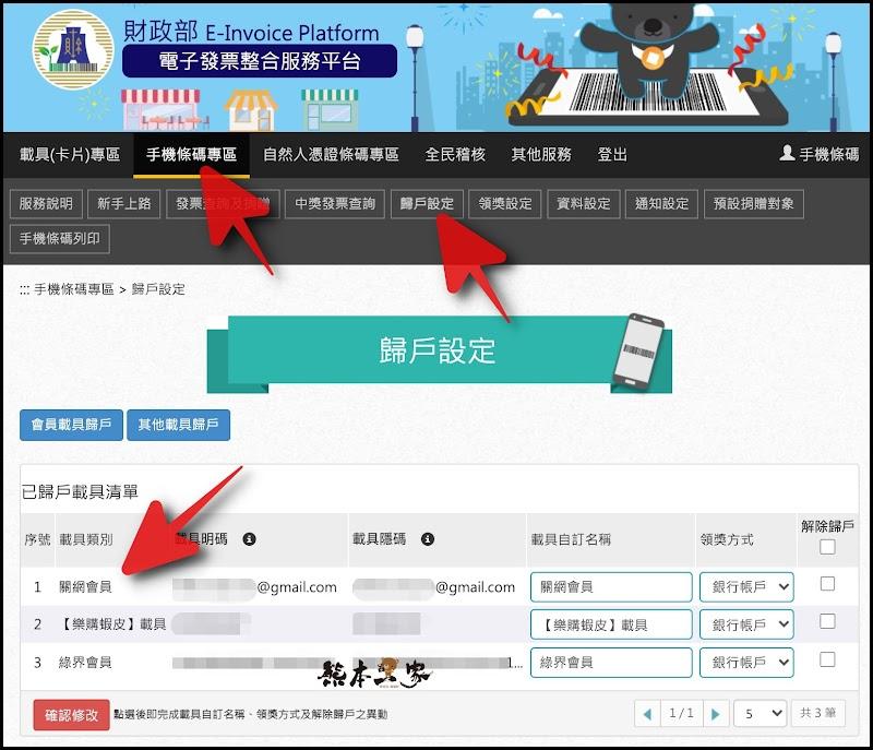 foodpanda熊貓電子發票改關網資訊開立|熊貓發票載具歸戶完整教學