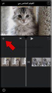 تحميل برنامج ايموفي القديم imovie للايفون مجانا