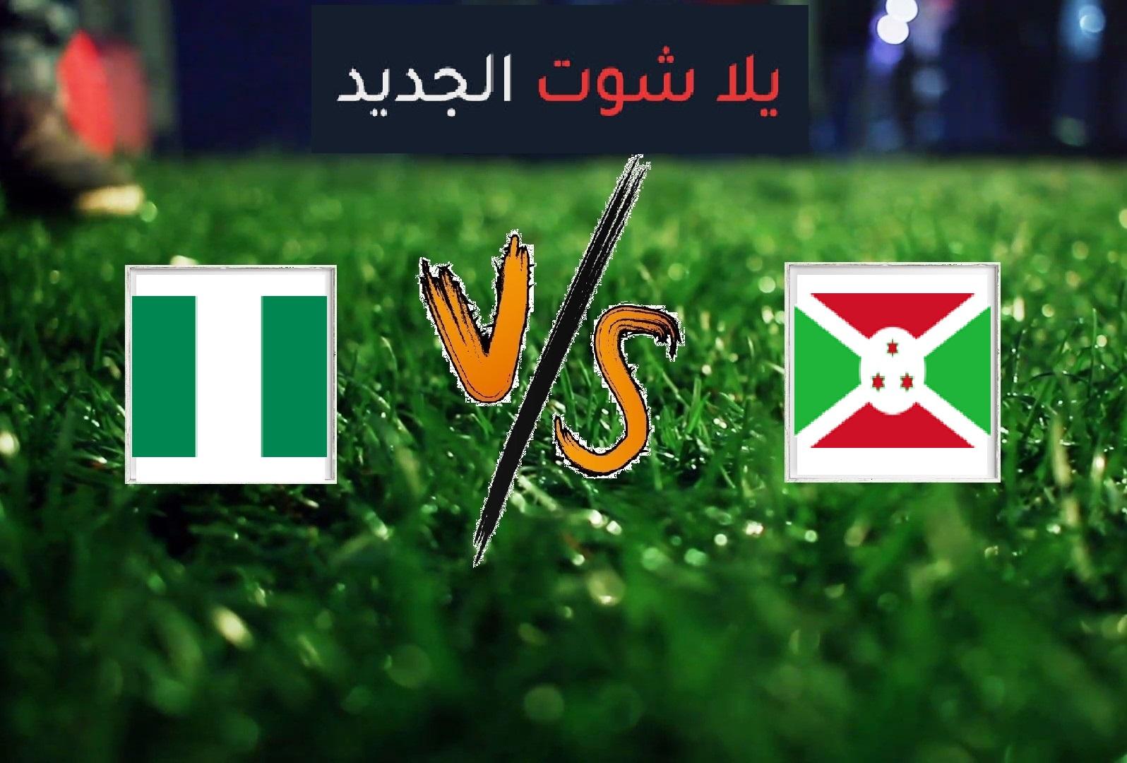 نتيجة مباراة نيجيريا وبوروندي بتاريخ 22-06-2019 كأس الأمم الأفريقية