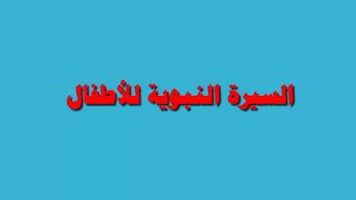 أسماء النبي - اسم والد النبي - اسم أم النبي