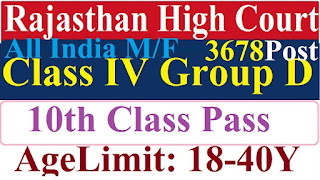 Result, Admit Card, Answer Key, Govt. jobs, Recruitment, online form,rajasthan high court group d vacancy 2019,rajasthan high court group d recruitment 2019,rajasthan high court group d recruitment,rajasthan group d vacancy 2019,rajasthan group d recruitment 2019,rajasthan court group d vacancy,