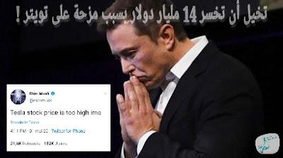 إيلون ماسك Elon Musk يمسح 14 مليار دولار من قيمة تيسلا بتغريدة على موقع تويتر
