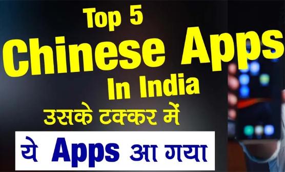 चाइनीज (Chinese) App कौन सा है और इसके बदले ये Indian App इस्तेमाल करे