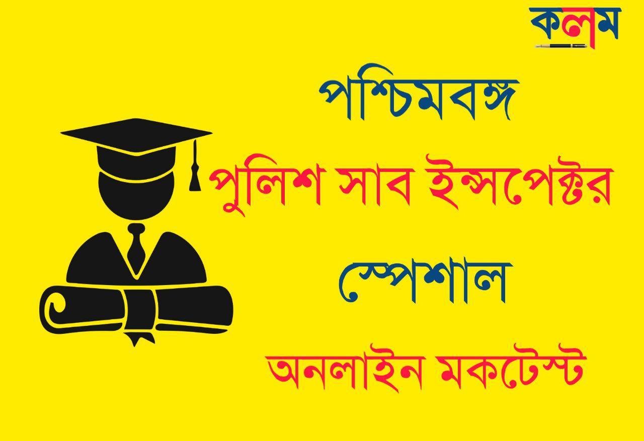 WB Police SI Exam Special Online Mock Test in Bengali - পশ্চিমবঙ্গ পুলিশ সাব ইন্সপেক্টর মকটেস্ট