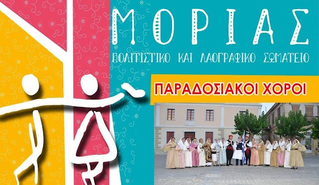 """Το Πολιτιστικό - Λαογραφικό και Αθλητικό Σωματείο """"ΜΟΡΙΑΣ"""" αναστέλλει την λειτουργία του για 2 εβδομάδες"""