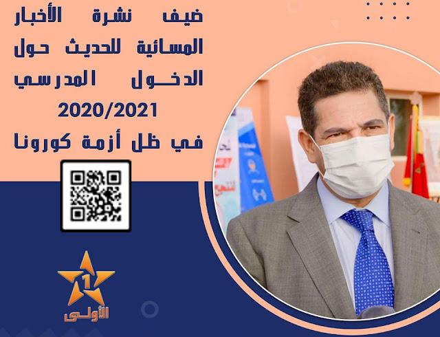 موعد إعلامي هام .. تفاصيل القرار المتعلق بالدخول المدرسي 2020-2021