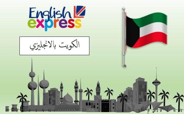 الكويت بالانجليزي