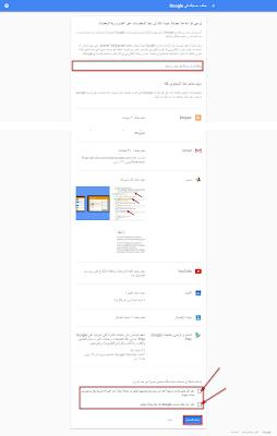 كيفية حذف حساب جوجل نهائيا - حذف حساب Gmail نهائيا