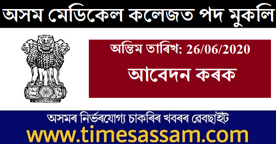 Assam Medical College, Dibrugarh Recruitment