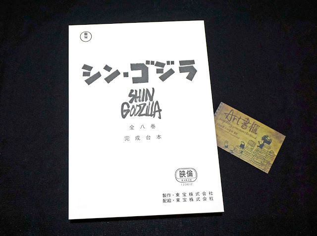 DSC01612 - 正宗哥吉拉 映画『シン・ゴジラ』公式記録集 ジ・アート・オブ・シン・ゴジラ  Godzilla Resurgence/Shin Godzilla[