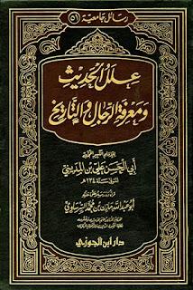 حمل كتاب علل الحديث ومعرفة الرجال والتاريخ - علي بن المديني