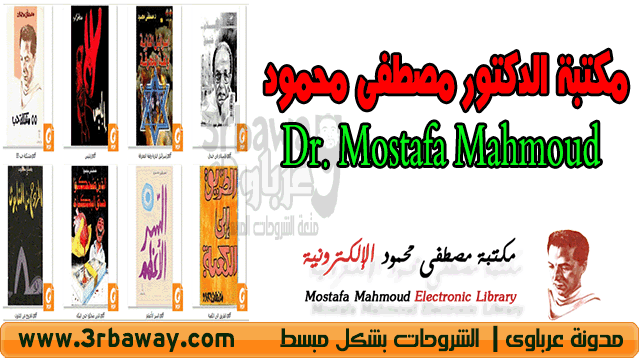 مكتبة الدكتور مصطفى محمود Dr. Mostafa Mahmoud